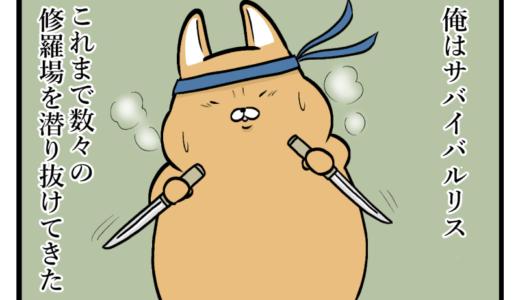 【4コマ漫画】サバイバルリス
