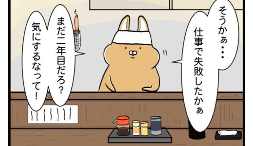 【4コマ漫画】リスのラーメン屋