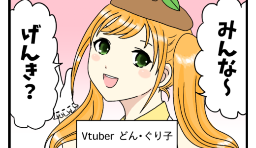 【4コマ漫画】バ美肉リス
