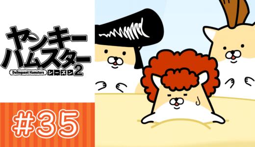 【アニメ】第35話「ノベルゲーヤンキー」【YouTube】