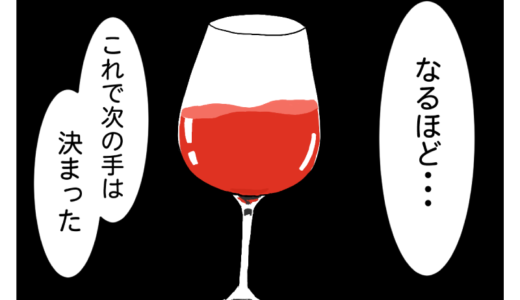 【4コマ漫画】グラスを持ちたいリス