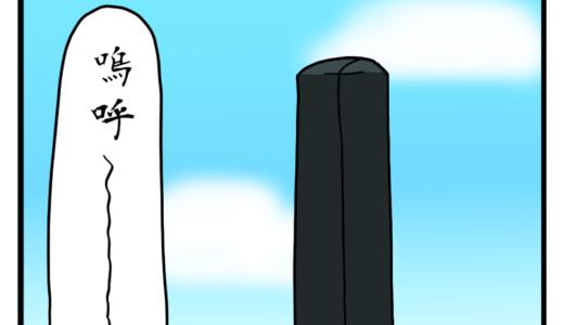 【4コマ漫画】やんごとないリス