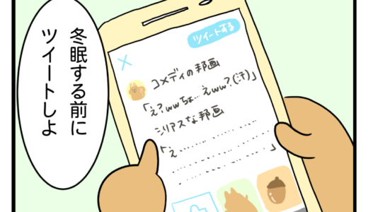 【4コマ漫画】バズったリス