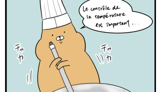 【4コマ漫画】ショコラティエのリス