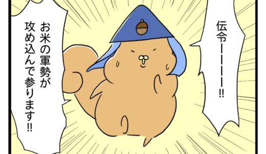 【4コマ漫画】約150グラム