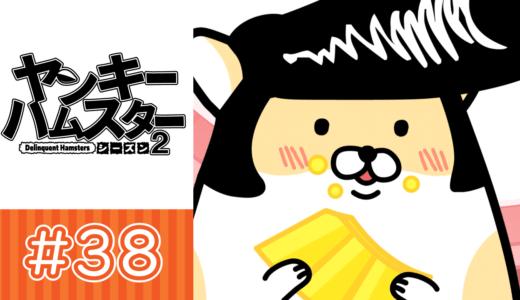 【アニメ】第38話「くちゲンカ修行」【YouTube】