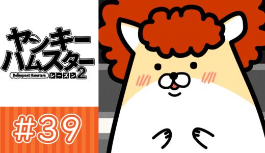 【アニメ】第39話「目で語れ」【YouTube】