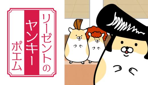 【アニメ】リーゼントのヤンキーポエム  「シチュー」【YouTube】
