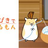 【アニメ】モヒカンのいっぴきでできるもん 「フラフープ」【YouTube】