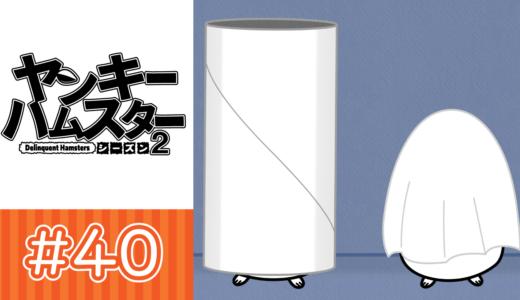 【アニメ】 第40話 「ハロウィンバトル」【YouTube】