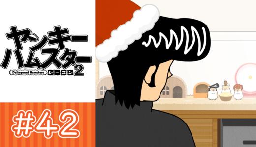 【アニメ】 第42話 「お披露目プレゼント」【YouTube】