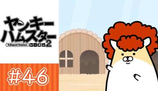 【アニメ】 第46話 「かまって、後輩」【YouTube】