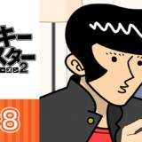【アニメ】 第48話 「ワールドワイドヤンキー」【YouTube】