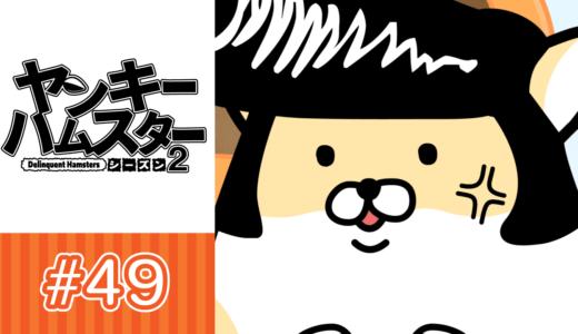 【アニメ】 第49話 「発声練習」【YouTube】