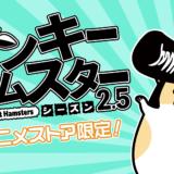 【お知らせ】ヤンキーハムスター2.5がdアニメストアで配信スタート!
